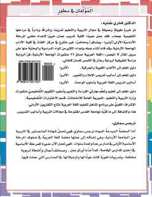 1st Grade Learning Arabic Language Step - By - Step Approach Workbook Part 1 Third Edition: This Book Has Everything You Need to Know to Teach First Grade Students Arabic Alphabet, Script, Writing, Handwriting, Reading, Vocabulary, Grammar, Language... - Tommalieh (Phd), Fakhri, and Samawe (Mba), Nargis, and Al-Ghussinu, Wa'ad Diab (Illustrator)
