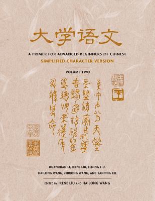 A Primer for Advanced Beginners of Chinese - Li, Duanduan, and Liu, Irene, Professor (Editor), and Liu, Lening, Professor