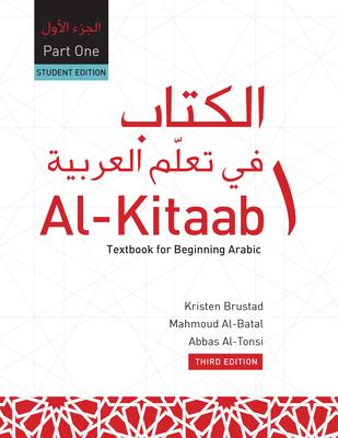 Al-Kitaab fii Tacallum al-cArabiyya: A Textbook for Beginning ArabicPart One, Third Edition, Student's Edition - Brustad, Kristen, and Al-Batal, Mahmoud, and Al-Tonsi, Abbas