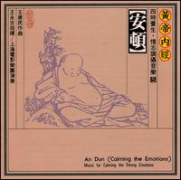 An Dun (Calming the Emotions) - Shanghai Film Symphony Orchestra