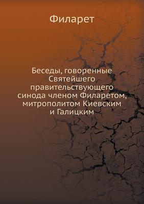 Besedy, Govorennye Svyatejshego Pravitelstvuyuschego Sinoda Chlenom Filaretom, Mitropolitom Kievskim I Galitskim - Filaret