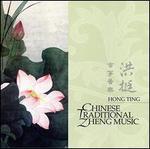 Chinese Traditional Zheng Music
