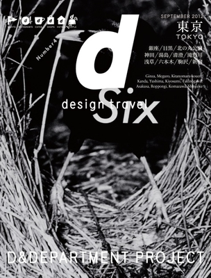 D Design Travel Tokyo - D & Department Project