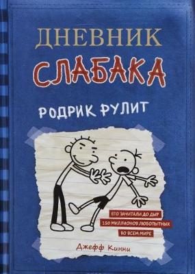 Dnevnik Slabaka (Diary of a Wimpy Kid): Dnevnik Slabaka 2: Rodrik Rulit (Rodrick - Marcello, Pietro