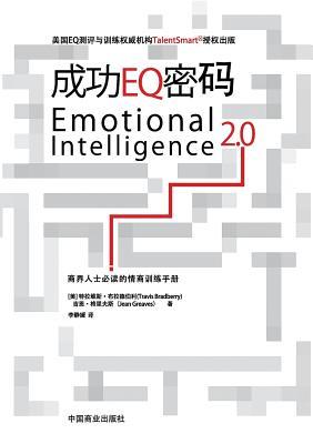 Emotional Intelligence 2.0成功EQ密码 - Bradberry, Travis, Dr., and Graves, Jean