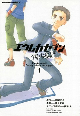 Eureka Seven Gravity Boys & Lifting Girl: Volume 1 - Bones