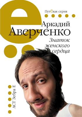 Expert Female Heart - Averchenko, Arkady