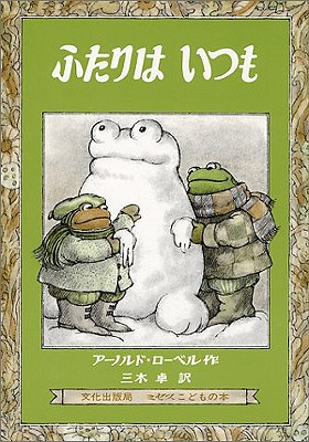 Frog And Toad All Year - Lobel, Arnold
