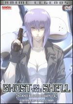 Ghost in a Shell: Season 1 [7 Discs]
