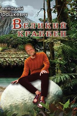 Great Crabbe - Prashkevich, Gennady Martovich