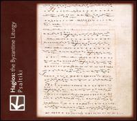 Hagios: The Byzantine Liturgy - Konstantinos Terzopoulos (chant); Nicolaus Garyphallou (chant); Paul Bilson (chant); Peter Elgohary (chant);...