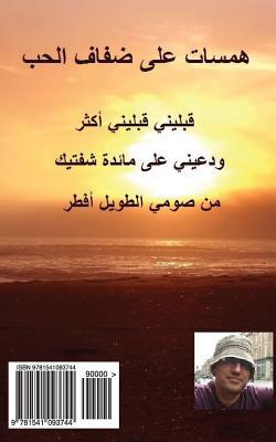 Hamasat ALA Difaf Al-Hub - Burrow, Jan