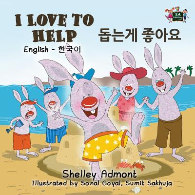 I Love to Help: English Korean Bilingual Edition - Admont, Shelley, and Publishing, S a