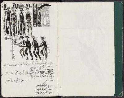 Ibrahim El-Salahi: Prison Notebook - El-Salahi, Ibrahim, and Hassan, Salah (Text by)