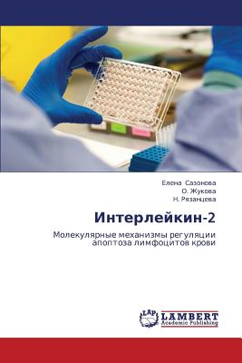 Interleykin-2 - Sazonova Elena, and Zhukova O, and Ryazantseva N