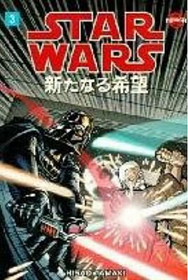 Star Wars: A New Hope: Manga Volume 3 -