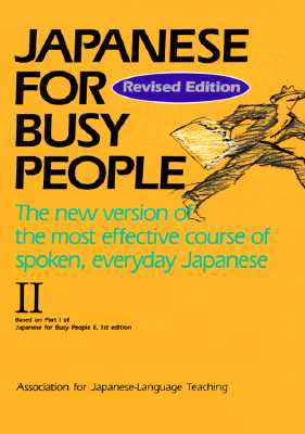 Japanese for Busy People II: Text - Association for Japanese Language Teaching