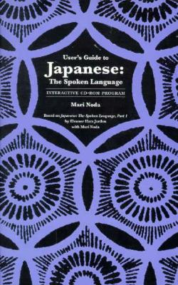 Japanese, the Spoken Language: Interactive CD-ROM Program Users Guide - Faculty Guide -