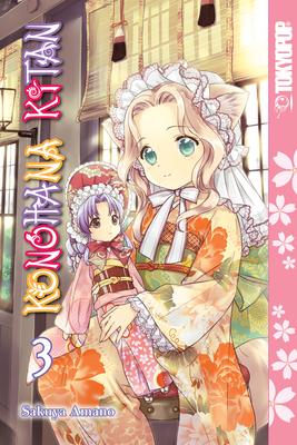Konohana Kitan, Vol. 3 - Amano, Sakuya