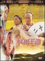 Lord of Hangzhou