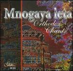 Mnogaya leta Orthodox Chants - Alexander Deyanov (vocals); Alice Bovarian (vocals); Boncho Chakov (vocals); Dimitar Bonev (vocals);...