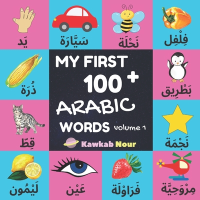 My First 100 Arabic Words: Fruits, Vegetables, Animals, Insects, Vehicles, Shapes, Body Parts, Colors: Arabic Language Educational Book For Babies, Toddlers & Kids Ages 2 - 5 (Paperback): Great Gift For Bilingual Parents, Arab Neighbors & Baby Showers - Press, Kawkabnour
