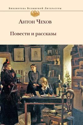 Novels and Stories - Chekhov, A P