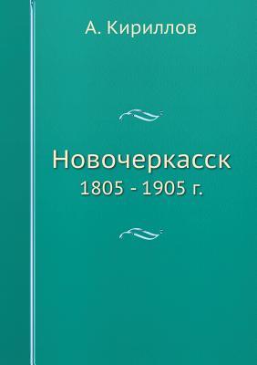Novocherkassk 1805 - 1905 G. - Kirillov, A