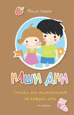 Our Days: Everyday Rhymes for Preschoolers - Syrykh, Julia a (Illustrator)