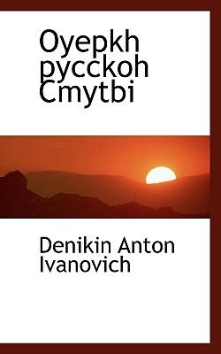 Oyepkh Pycckoh Cmytbi - Ivanovich, Denikin Anton