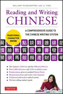 Reading & Writing Chinese Traditional Character Edition: A Comprehensive Guide to the Chinese Writing System - McNaughton, William, and Ying, Li