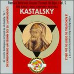 Russian Religious Singing Through The Ages, Volume 5