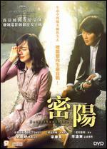 Secret Sunshine aka Milyang