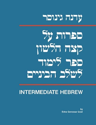 Sifrut Al Ketzeh Halashon: Intermediate Hebrew Textbook - Grad, Edna