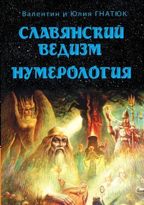 Slavic Vedism. Numerology - Gnatjuk, V, and Gnatjuk, Ju