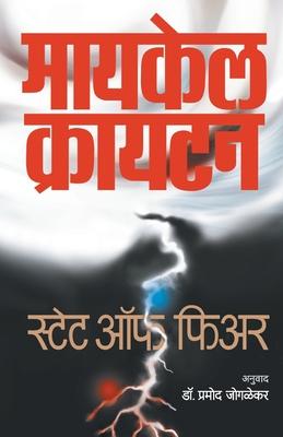 State of Fear - Crichton, Michael, and Joglekar, Pramod