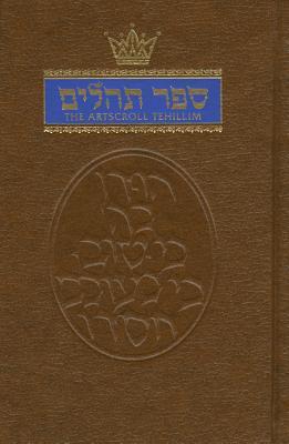 Tehillim Classic Pocket Size (Hard Cover) - Danziger, Hillel