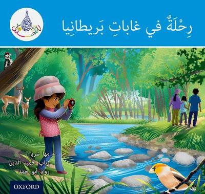 The Arabic Club Readers: Blue: A trip to Britain's forests - Sharba, Maha, and Hamiduddin, Rabab, and Abou Hamad, Rawad
