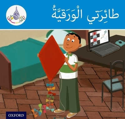 The Arabic Club Readers: Blue Band:: My Kite (Pack of 6) - Hamiduddin, Rabab, and Ali, Amal, and Salimane, Ilham