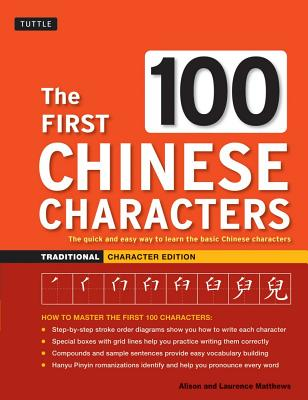 The First 100 Chinese Characters Traditional Character Edition - Matthews, Alison