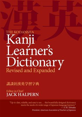 The Kodansha Kanji Learner's Dictionary - Halpern, Jack