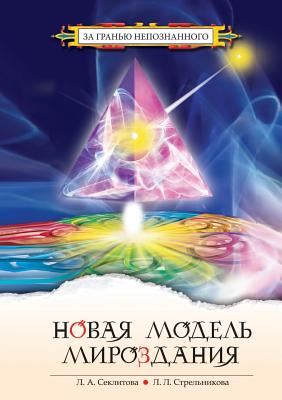 The New Model of the Universe, or the Mystery of the Universe Is Open - Seklitova, L a, and Strelnikova, L L