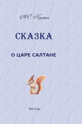 The Tale of Tsar Saltan - Pushkin, A S
