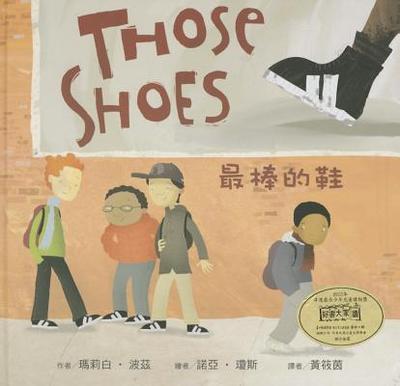 Those Shoes - Boelts, Maribeth
