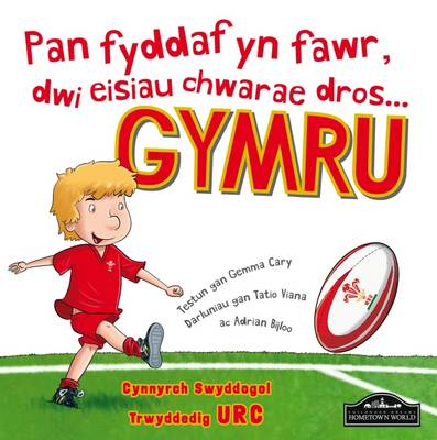 When I Grow Up I'm Going to Play for Wales Gymru - Cary, Gemma