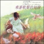 Wings of Songs