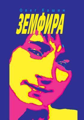 Zemfira - Kashin, O